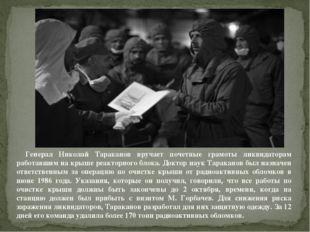 Генерал Николай Тараканов вручает почетные грамоты ликвидаторам работавшим на