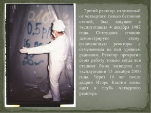 Третий реактор, отделенный от четвертого только бетонной стеной, был запущен