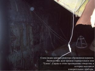 Слева видна крышка реактора сброшенная взрывом. Ликвидаторы дали крышке нариц