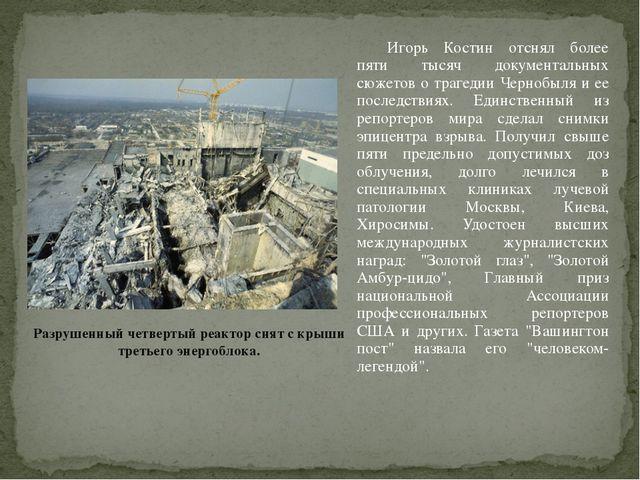 Игорь Костин отснял более пяти тысяч документальных сюжетов о трагедии Черноб...
