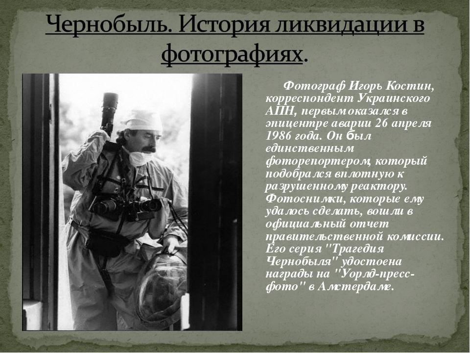 Фотограф Игорь Костин, корреспондент Украинского АПН, первым оказался в эпице...