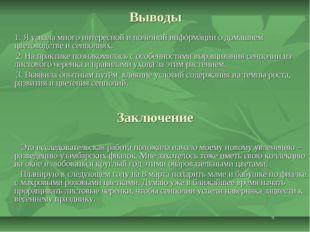 Выводы 1. Я узнала много интересной и полезной информации о домашнем цветовод