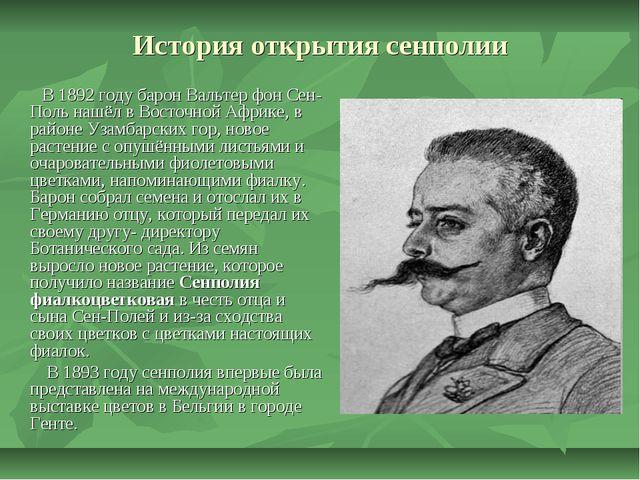 История открытия сенполии В 1892 году барон Вальтер фон Сен-Поль нашёл в Вост...