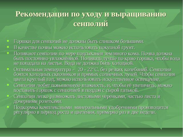 Рекомендации по уходу и выращиванию сенполий Горшки для сенполий не должны бы...