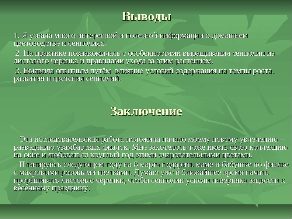 Выводы 1. Я узнала много интересной и полезной информации о домашнем цветовод...