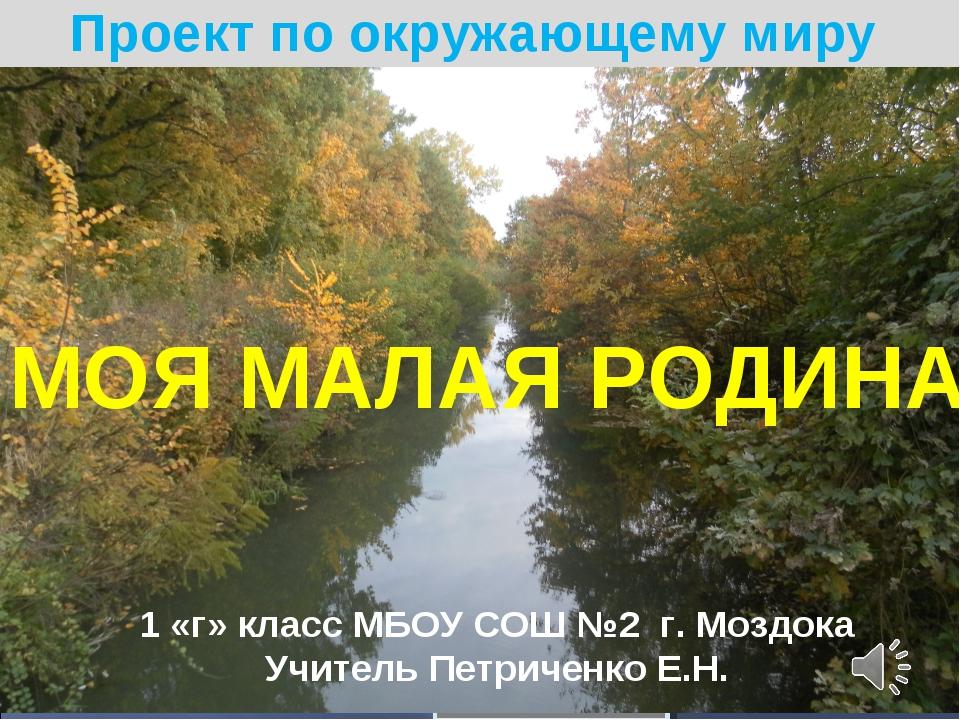* Prezentacii.com Проект по окружающему миру МОЯ МАЛАЯ РОДИНА 1 «г» класс МБО...