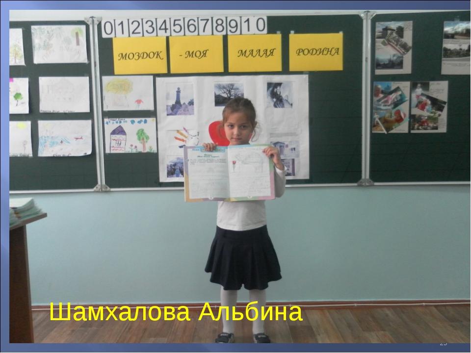 * Шамхалова Альбина