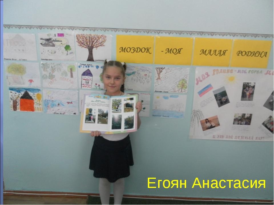 * Егоян Анастасия