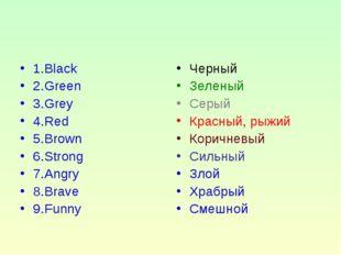 1.Black 2.Green 3.Grey 4.Red 5.Brown 6.Strong 7.Angry 8.Brave 9.Funny Черный