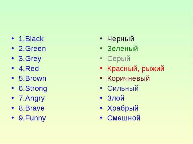 1.Black 2.Green 3.Grey 4.Red 5.Brown 6.Strong 7.Angry 8.Brave 9.Funny Черный...