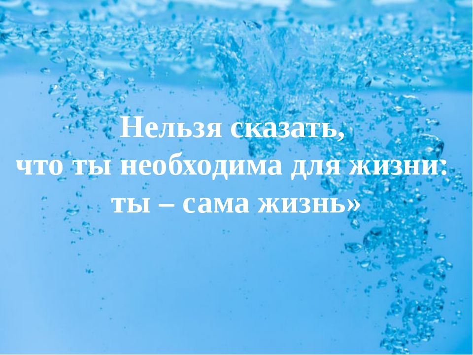 Нельзя сказать, что ты необходима для жизни: ты – сама жизнь»