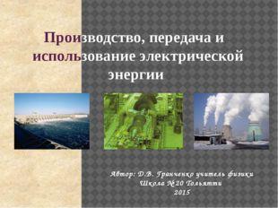 Производство, передача и использование электрической энергии Автор: Д.В. Гран