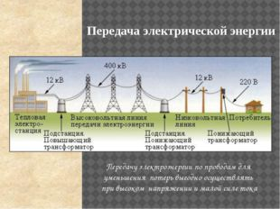 Передача электрической энергии Передачу электроэнергии по проводам для уменьш