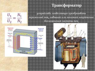Трансформатор устройство, позволяющее преобразовать переменный ток, повышая и