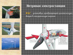 ВЭС - установка, преобразующая кинетическую энергию ветра в электрическую эне
