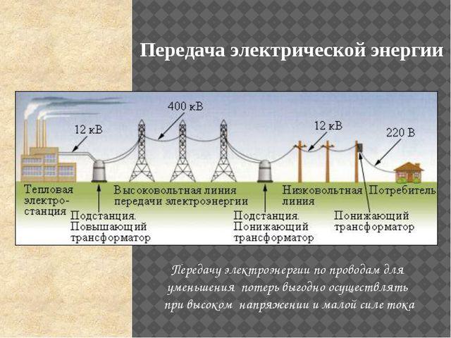 Передача электрической энергии Передачу электроэнергии по проводам для уменьш...