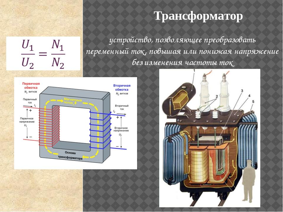 Трансформатор устройство, позволяющее преобразовать переменный ток, повышая и...