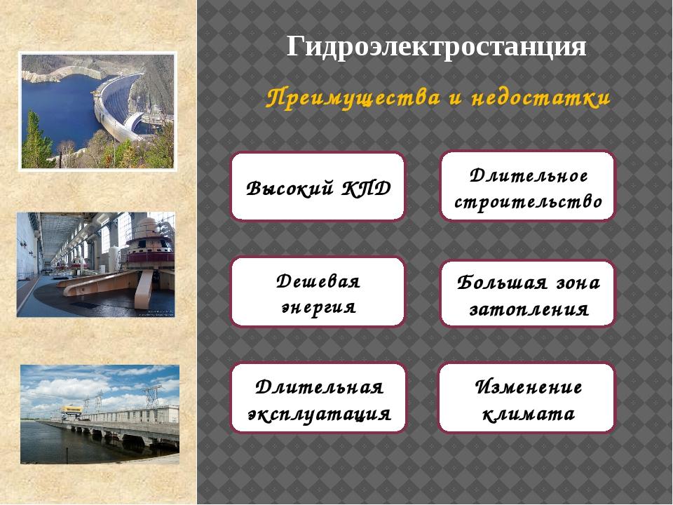 Гидроэлектростанция Преимущества и недостатки Дешевая энергия Длительная эксп...