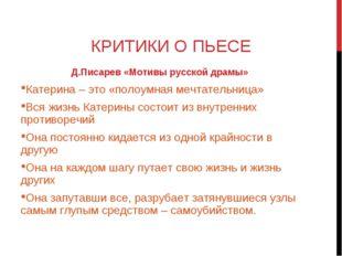 КРИТИКИ О ПЬЕСЕ Д.Писарев «Мотивы русской драмы» Катерина – это «полоумная ме