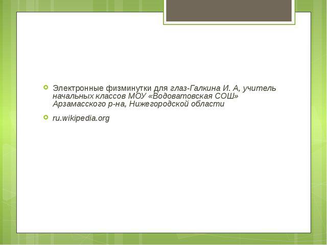 Электронные физминутки для глаз-Галкина И. А, учитель начальных классов МОУ...