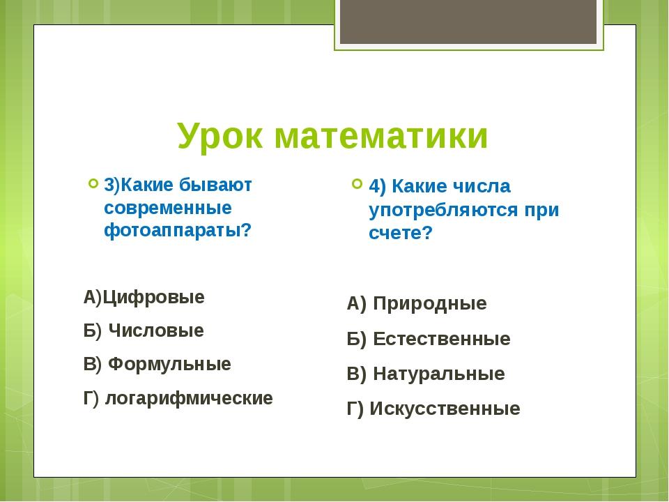 Урок математики 3)Какие бывают современные фотоаппараты? А)Цифровые Б) Числов...