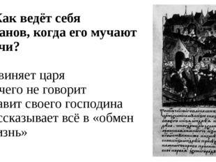А7. Как ведёт себя Шибанов, когда его мучают палачи? 1) обвиняет царя 2) ниче