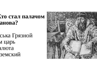 А8. Кто стал палачом Шибанова? 1) Васька Грязной 2) сам царь 3) Малюта 4) Вяз
