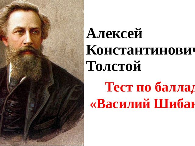 Алексей Константинович Толстой Тест по балладе «Василий Шибанов»