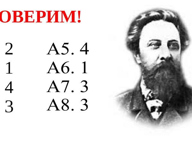 ПРОВЕРИМ! А1. 2 А2. 1 А3. 4 А4. 3