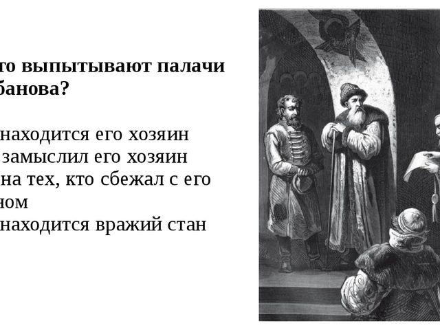 А4. Что выпытывают палачи у Шибанова? 1) где находится его хозяин 2) что замы...