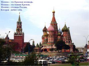 Москва – это Красная площадь. Москва – это башни Кремля. Москва – столица Рос