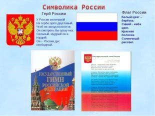 Герб России Флаг России У России величавой На гербе орёл двуглавый, Чтоб на з