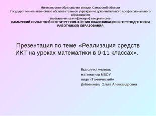 Министерство образования и науки Самарской области Государственное автономное