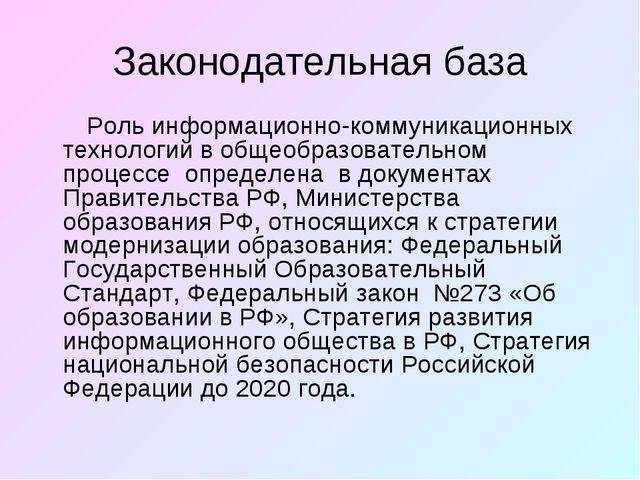 Законодательная база Роль информационно-коммуникационных технологий в общеобр...