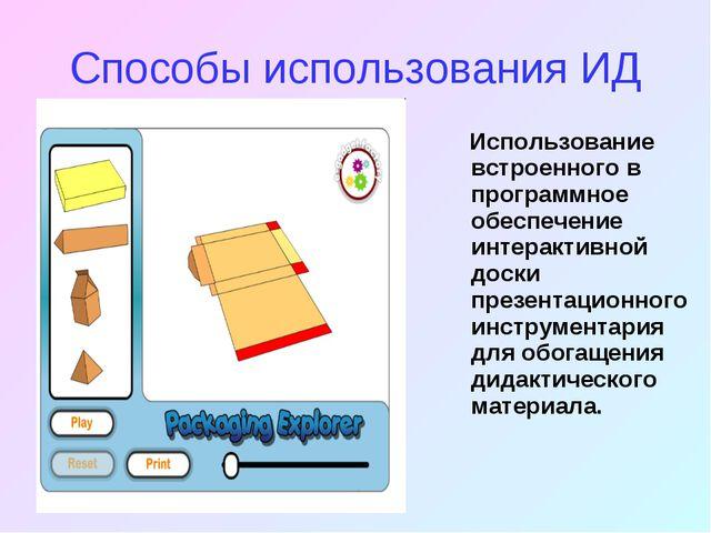 Способы использования ИД Использование встроенного в программное обеспечение...
