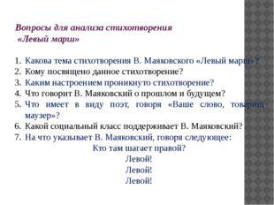 Вопросы для анализа стихотворения «Левый марш» Какова тема стихотворения В. М