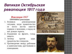 Великая Октябрьская революция 1917 года Революция 1917 ПРИЧИНЫ революции: Воз