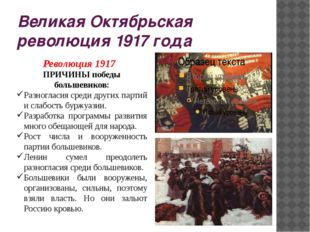 Великая Октябрьская революция 1917 года Революция 1917 ПРИЧИНЫ победы большев