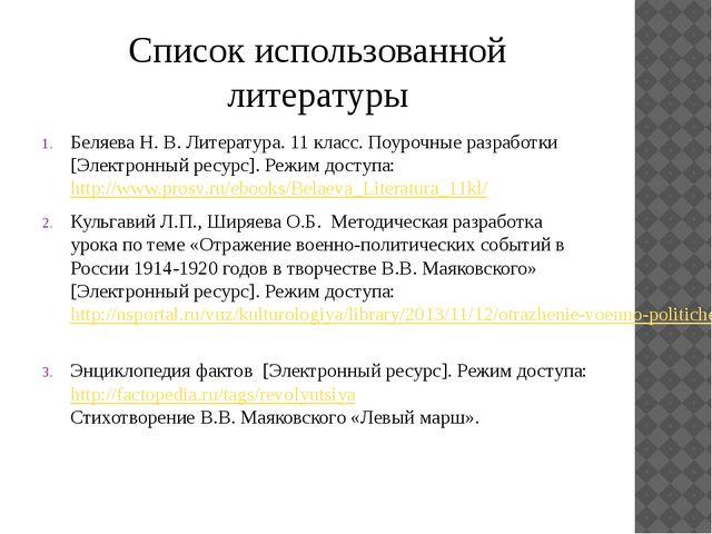 Список использованной литературы Беляева Н. В. Литература. 11 класс. Поурочны...