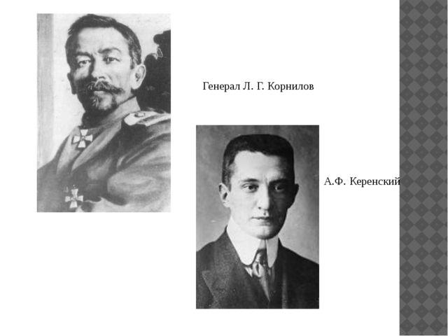 Генерал Л. Г. Корнилов А.Ф. Керенский