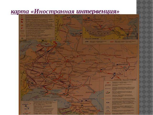 карта «Иностранная интервенция»