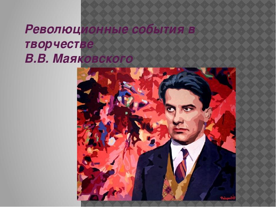 Революционные события в творчестве В.В. Маяковского