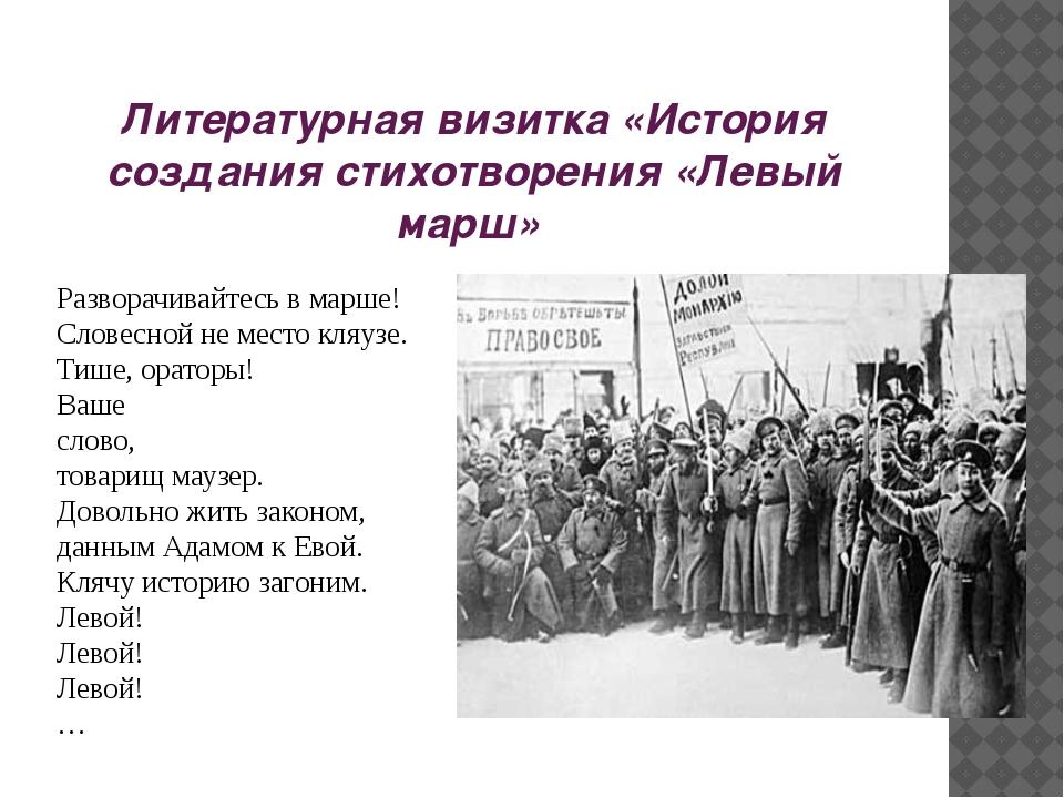Литературная визитка «История создания стихотворения «Левый марш» Разворачива...