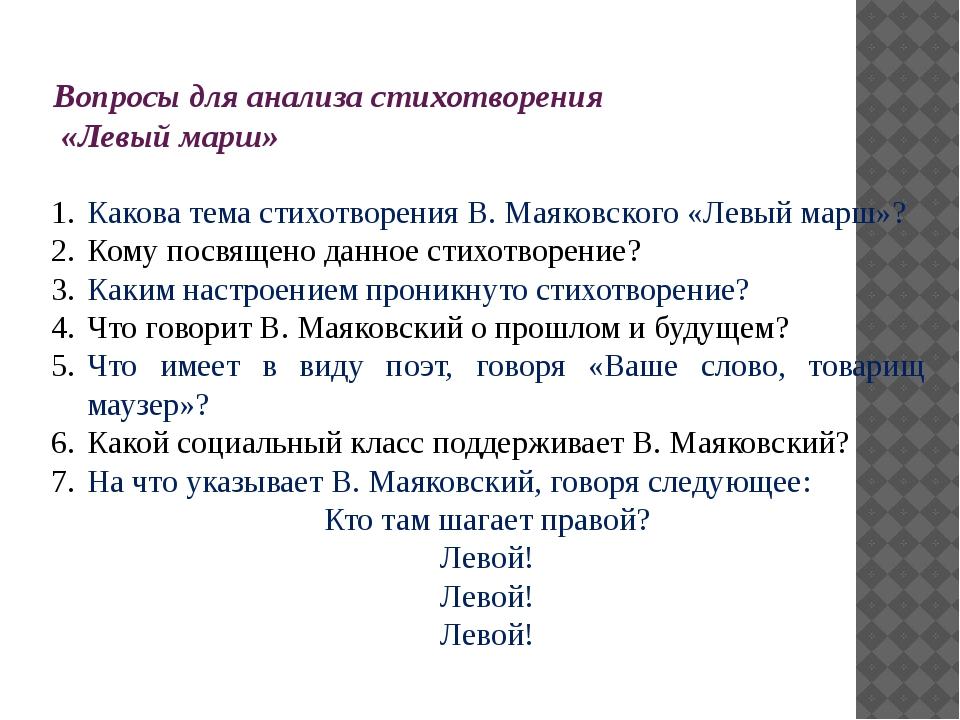 Вопросы для анализа стихотворения «Левый марш» Какова тема стихотворения В. М...