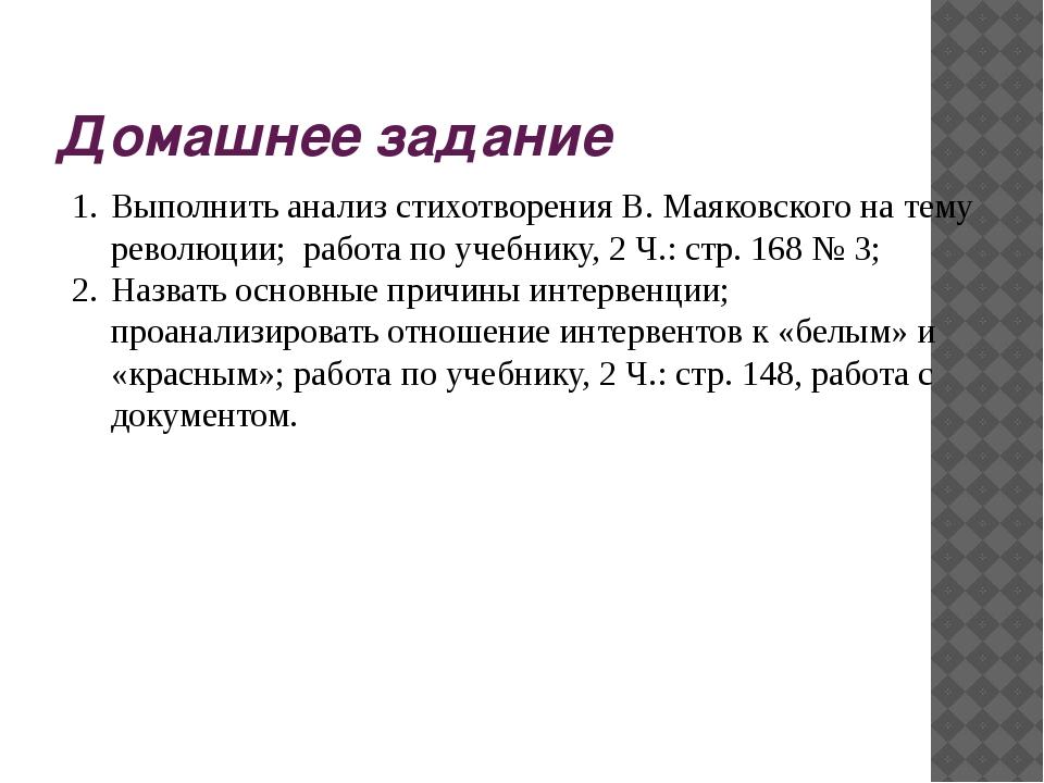 Домашнее задание Выполнить анализ стихотворения В. Маяковского на тему револю...