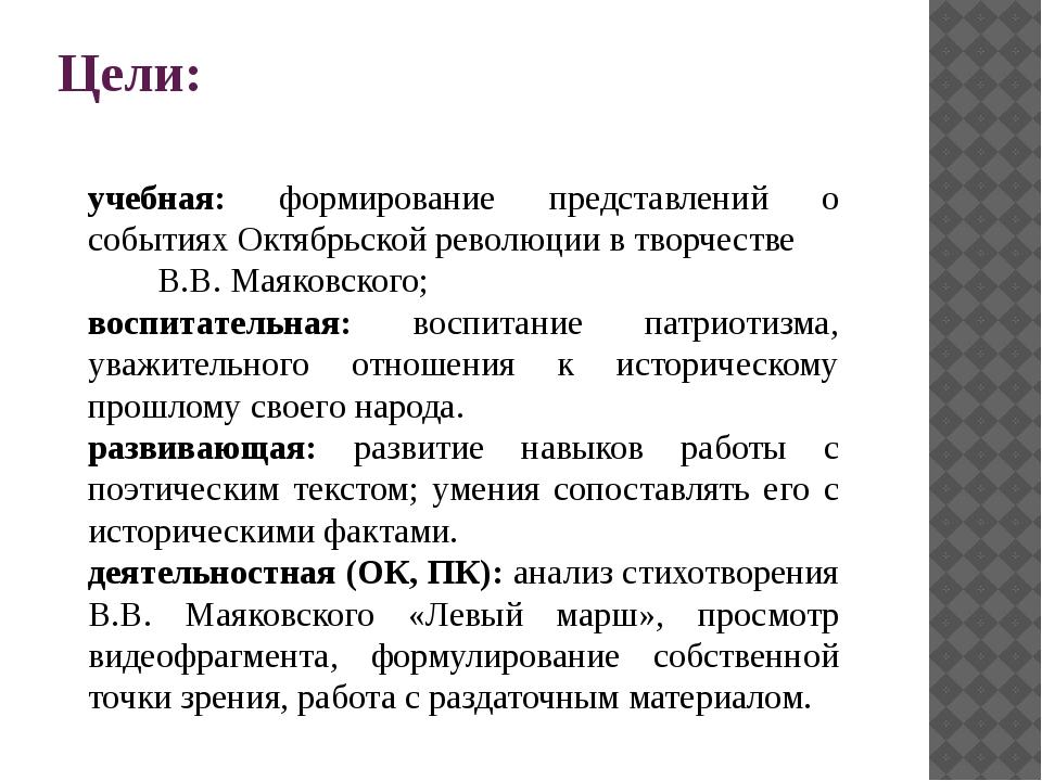 Цели: учебная: формирование представлений о событиях Октябрьской революции в...