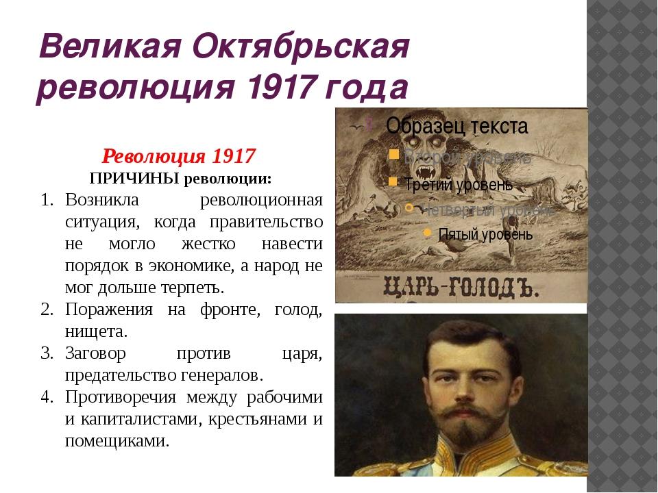 Великая Октябрьская революция 1917 года Революция 1917 ПРИЧИНЫ революции: Воз...