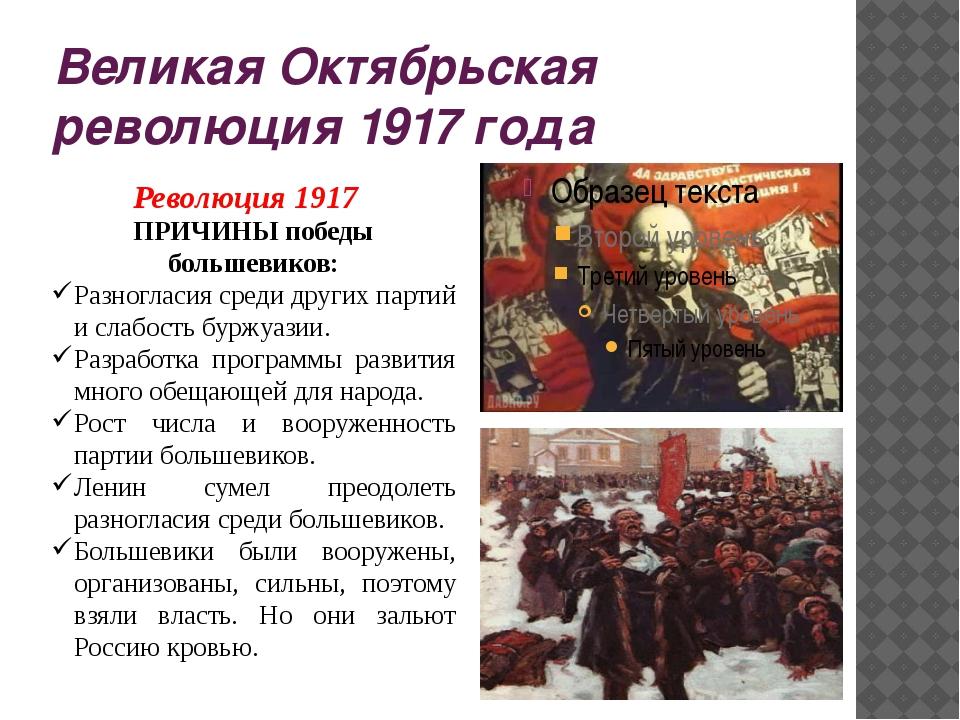 Великая Октябрьская революция 1917 года Революция 1917 ПРИЧИНЫ победы большев...