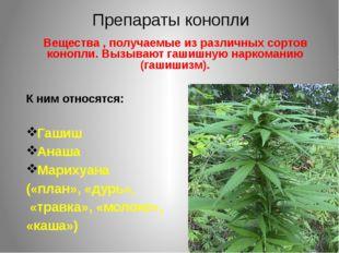 Вещества , получаемые из различных сортов конопли. Вызывают гашишную наркома