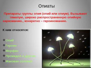 Препараты группы опия (опий или опиум). Вызывают тяжелую, широко распростран